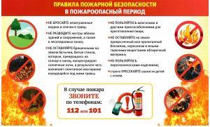 Pamjatka_pozharoopasnyj_period