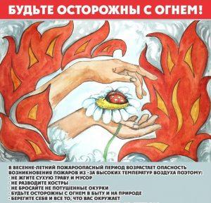 pamyatka-po-pravilam-pozharnoy-bezopasnosti-v-zhilom-sektore-v-vesenne-letniy-pozharoopasnyy-period_16207062091227146052__2000x2000